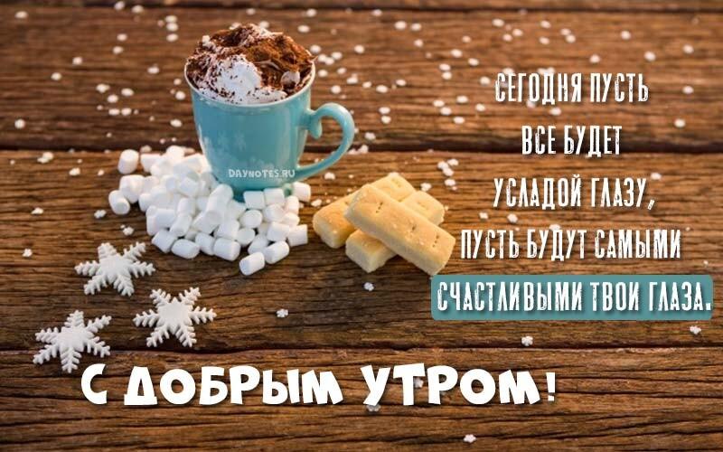 Открытки с добрым зимним утром, которые можно скачать бесплатно