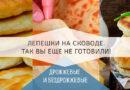 Лепешки на сковороде вместо хлеба — быстрые и вкусные рецепты