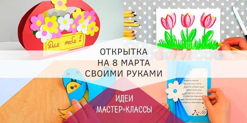 Открытка на 8 марта своими руками в школу и садик (шаблоны)