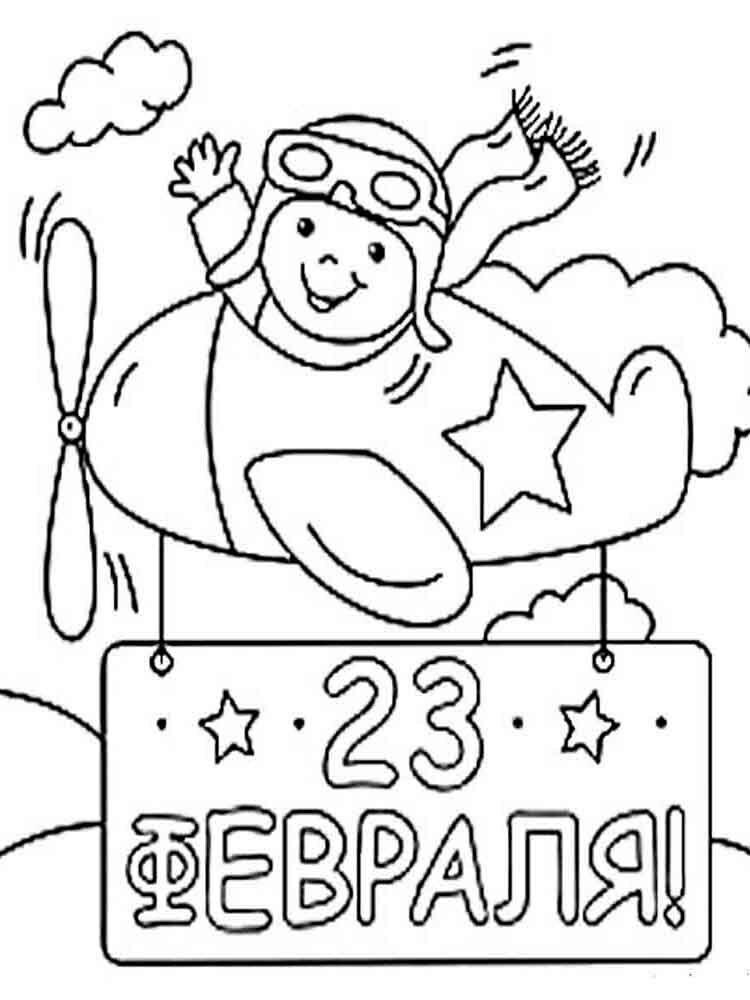 Раскраски на 23 февраля для детей в школу и садик