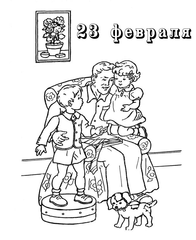 открытки на 23 февраля папе от дочки распечатать