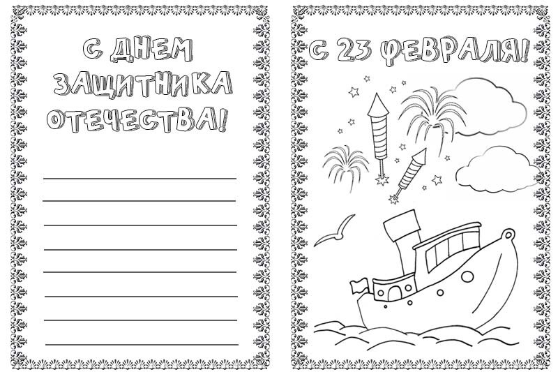 Открытки на 23 февраля своими руками в школу и садик (с шаблонами)