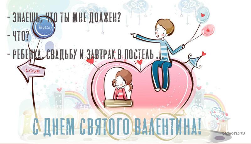 Открытки на день святого Валентина (14 февраля) — можно скачать бесплатно