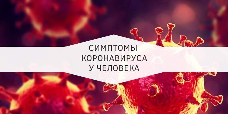 Признаки коронавируса у человека (симптомы) 2020