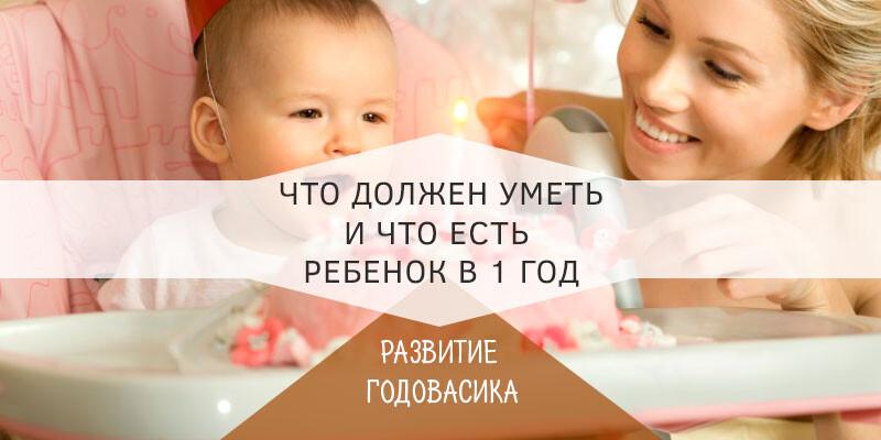 Ребёнок 1 год — развитие: что должен уметь и что есть