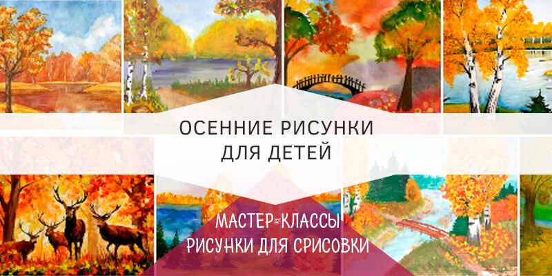 Рисунок на тему осень в детский сад и школу