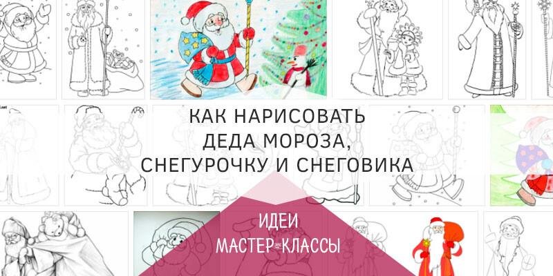 Рисунок Деда Мороза для срисовки