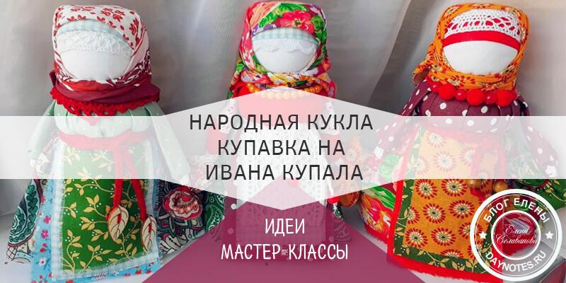 Народная кукла Купавка на Ивана Купала