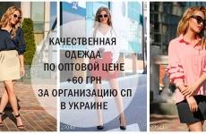 Красивая женская и детская одежда по оптовым ценам