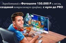 КАК ДЕЛАТЬ от 50 000 РУБЛЕЙ В МЕСЯЦ В ФОТОШОПЕ с нуля