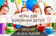 Топ 30 игр для детского дня рождения