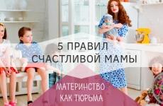 5 правил для мам и для тех, кто хочет стать мамой, которые упростят вашу жизнь