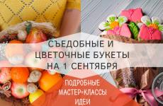 Букет на 1 сентября: самые вкусные и красивые букеты