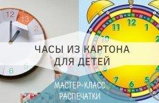 Обучающие часы из картона своими руками