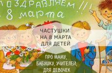 Детские частушки на 8 Марта для детского сада и школы