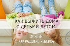 29 интересных занятий для детей летом дома
