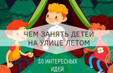 20 нескучных идей чем занять детей летом в городе