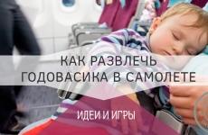 10 занятий в самолете для ребенка до 2-х лет