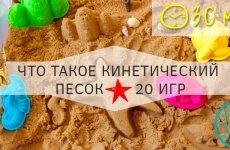 Что такое кинетический песок, стоит ли его покупать
