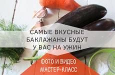 5 самых вкусных рецептов баклажан