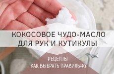 7 вариантов применения кокосового масла для рук