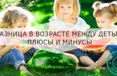 Какая разница между детьми должна быть, чтобы избежать ревности