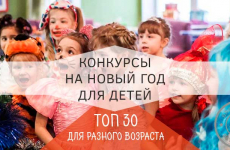 Конкурсы на новый год в школе —  30 самых веселых игр для малышей и старшеклассников