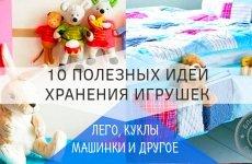 10  идей организации игрушек, которые оценят и мамы и дети