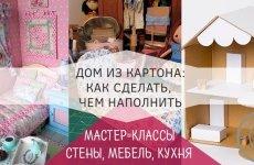 Эксклюзивный кукольный домик за 30 минут