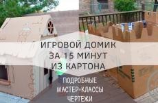 Домик для детей из картона своими руками — пошаговое фото. Чертежи и схемы детского картонного домика.