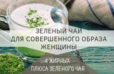 ТОП 7 полезных зеленых чая для женщин