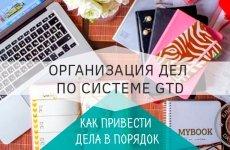 Как успешно завершать свои дела: основные принципысистемы GTD