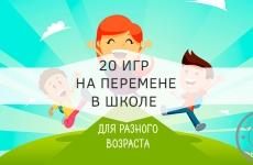 Игры для детей на перемене в школе. Чем занять детей, чтобы не сломать школу