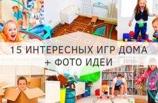 Чем занять энергичных детей в помещении