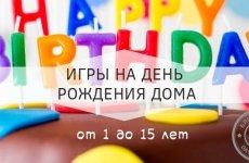 Как провести домашний день рождения весело
