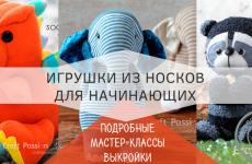 Забавные игрушки из носков — подробные мастер-классы