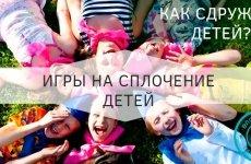 Как сдружить детей в коллективе
