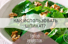 ТОП 10 блюд со шпинатом, от которых невозможно оторваться