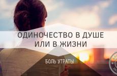 Одиночество в душе или в жизни
