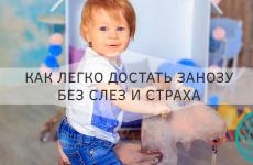 Что делать, если не получается достать занозу у малыша