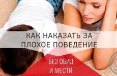 Как наказать ребенка за плохое поведение без обид и мести