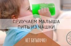 Как избавиться от бутылочек и приучить ребенка пить из кружки