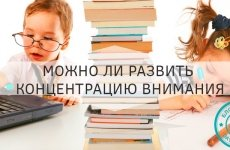 Как научить ребенка концентрации внимания и зачем это нужно