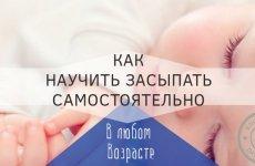 Как научить ребенка самостоятельно засыпать
