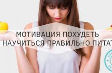 Как правильно питаться, чтобы похудеть и где брать мотивацию