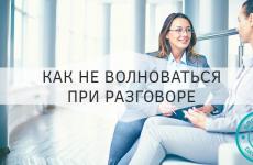 Как не волноваться при разговоре с начальством, при знакомстве или на публике