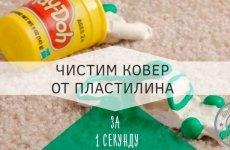 Как очистить ковёр от пластилина за 1 секунду