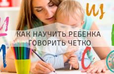 Как  научить разговаривать ребенка и выговаривать сложные буквы