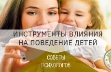 8 главных инструментов влияния на ребенка