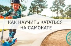 Как ребенка научить кататься на самокате безопасно